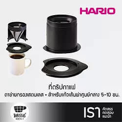 Hario home use brewer in Thailand