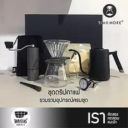 black time more grinder and brewer in Thailand