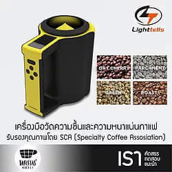 home use coffee roaster in Thailand
