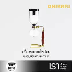 syphon coffee maker home use in Thailand