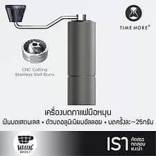 time more black hand grinder burr in Thailand 2021