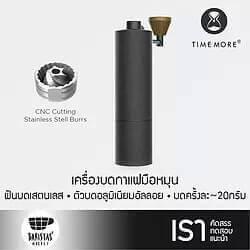 timemore burr grinder in Thailand