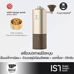time more grinder with conical burr in Thailand