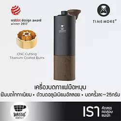 time more hand grinder reddot in Thailand